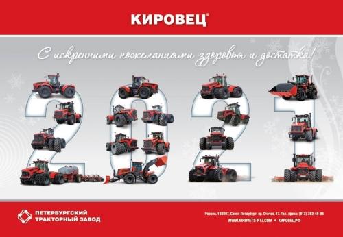 Трактор Кировец К 7М
