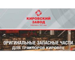 Оригинальные запчасти на Кировец